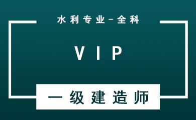 一级建造师全科VIP班【水利水电工程+公共科目】