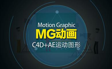 MG动画特训班(录播)