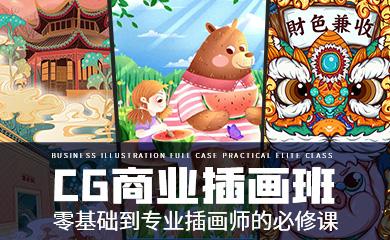 CG商业插画班(直播+录播)