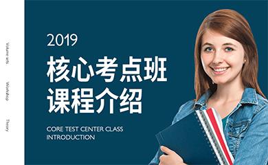 2019核心考点班(录播)