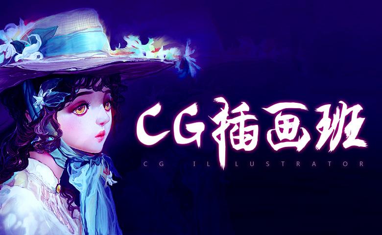 CG插画班