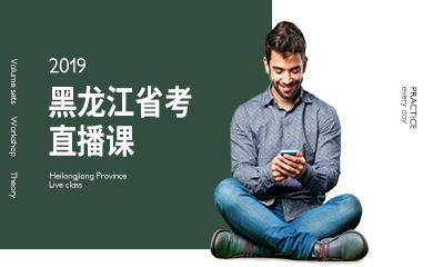 2019黑龙江省考笔试直播课