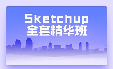Sketchup全套精华班(录播)