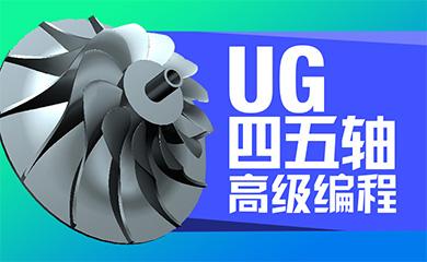 UG四五轴高级编程(录播+回放)