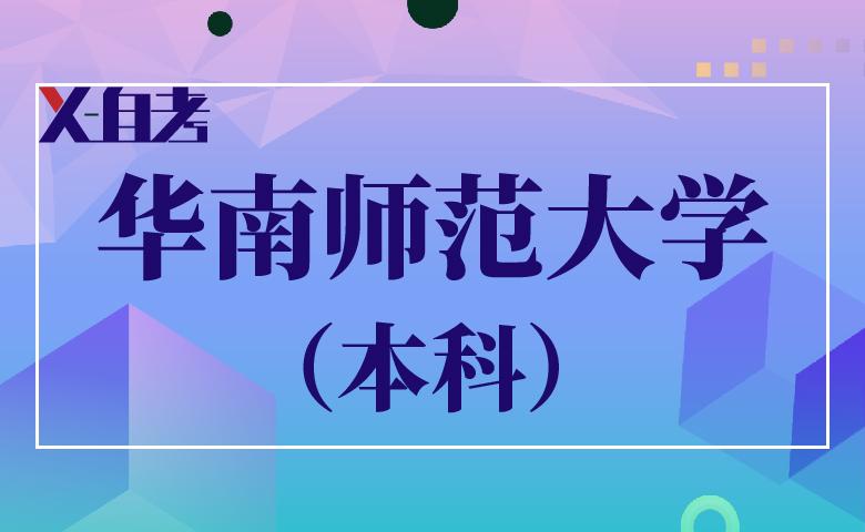 【X自考】华南师范大学(本科)