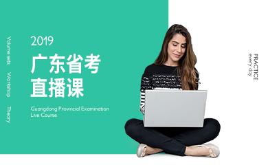 2019广东省考笔试直播课