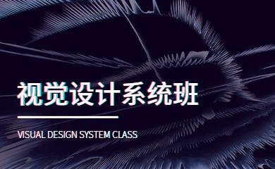 视觉设计系统班(直播+录播)