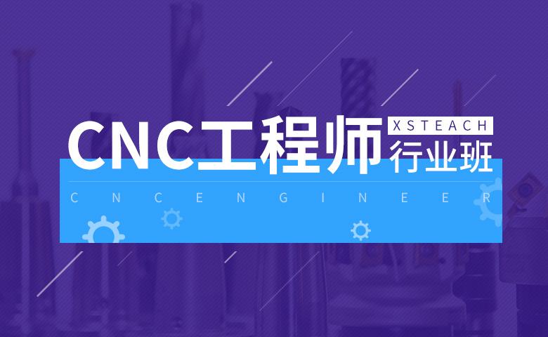CNC工程师行业班