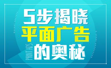 《五步揭晓平面广告的奥秘》