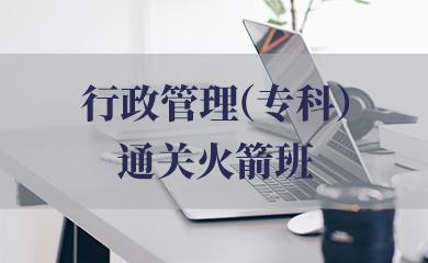 行政管理(专科)通关火箭班