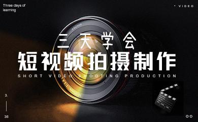 短视频三天蜕变(三天游学班)