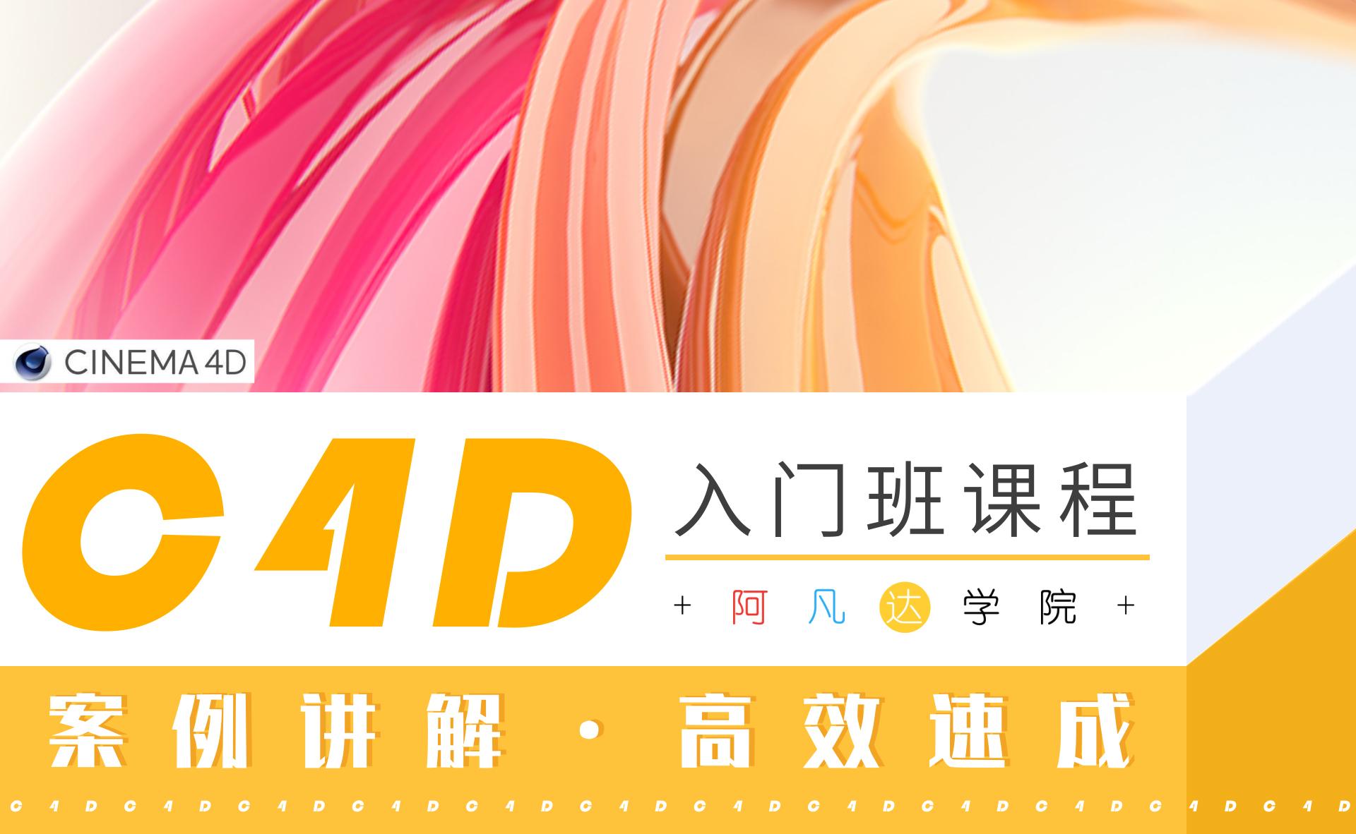 C4D入门速成班(录播+直播)