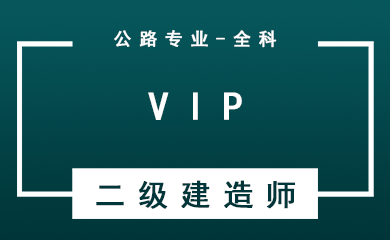 二级建造师全科VIP班【公路工程+公共科目】
