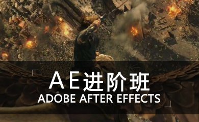 After Effects进阶班