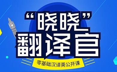 晓晓翻译官