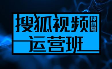 搜狐视频(搜狐号)运营班(录播)