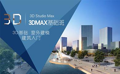 3DMAX基础班(录播)