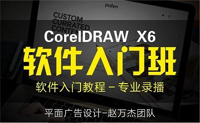 CorelDRAW(CDR)零基础入门班