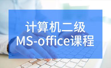 计算机二级MS Office考证班(录播)