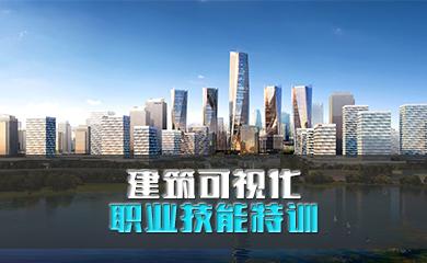 建筑可视化(职业岗位特训)-录播