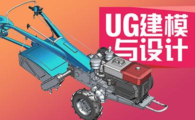 UG建模与设计(直播+录播)