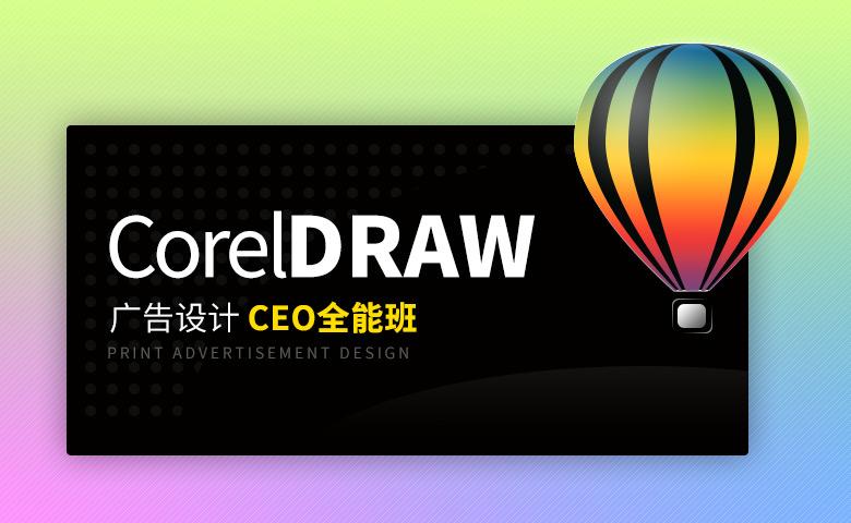 CDR广告设计—CEO全能班