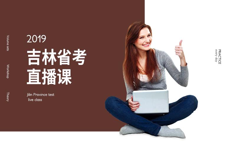 2019吉林省考笔试直播课