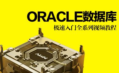 Oracle数据库极速入门全系列视频教程(录播)