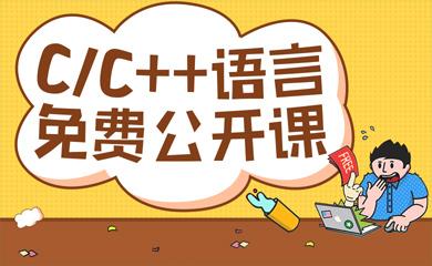 【C/C++语言】 VIP体验课堂