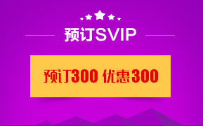 SVIP预售(预订300优惠300)