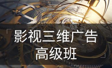 影视三维广告高级班(直播+录播)