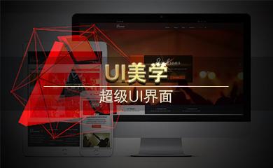 界面UI行业班