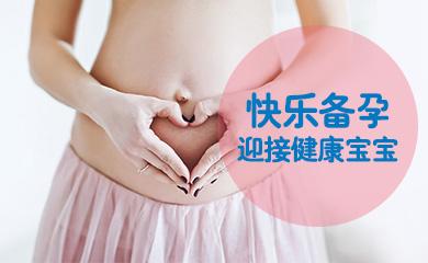 快乐备孕,迎接健康宝宝(录播)