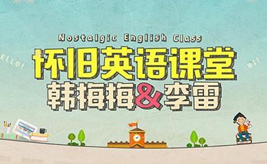 怀旧英语课堂:韩梅梅&李雷