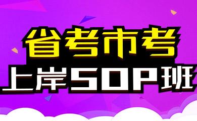 省考市考上岸SOP班