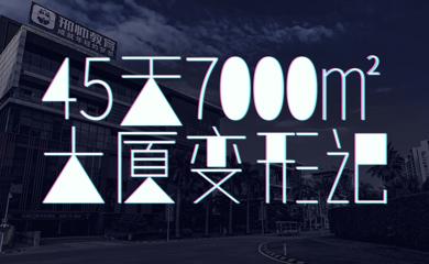 《45天7千平方大厦变形记 》录播课