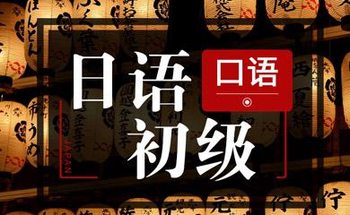 日语口语初中级班(录播)