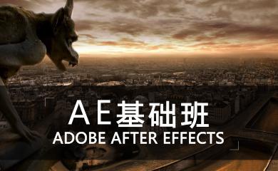 AE基础班(录播课)