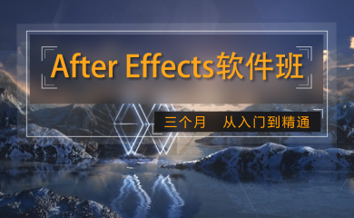 After Effects软件班
