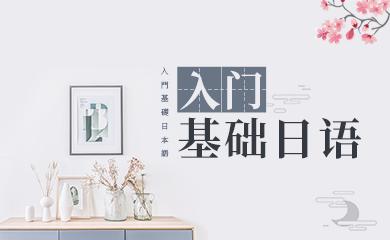 日语入门班(录播)