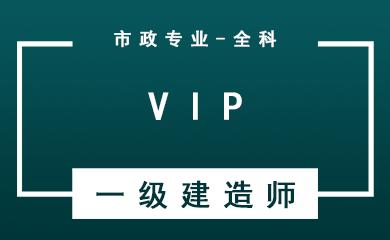 一级建造师全科VIP班【市政工程+公共科目】