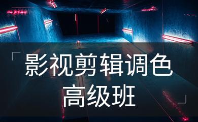影视剪辑调色高级班(直播+录播)