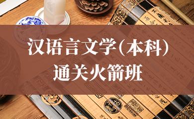 汉语言文学(本科)通关火箭班