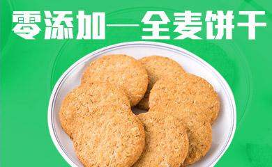 全麦饼干(录播)