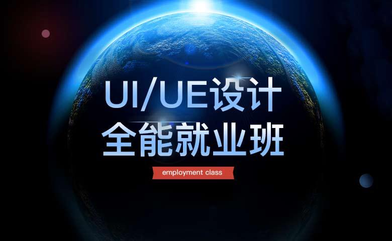 UI设计全能就业班