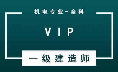一级建造师全科VIP班【机电工程+公共科目】