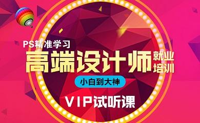 【PS大神速成班】VIP体验课堂