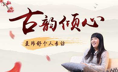 音乐从业者:聂玮舒个人专访