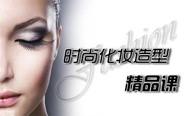 时尚化妆造型精品班