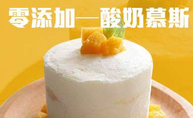 酸奶慕斯(录播)